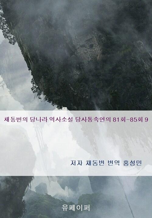 채동번의 당나라 역사소설 당사통속연의 81회-85회 9