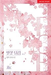 [세트] [BL] 벚꽃 튀김 (총2권/완결)