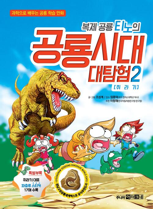 복제 공룡 티노의 공룡시대 대탐험 2 : 쥐라기