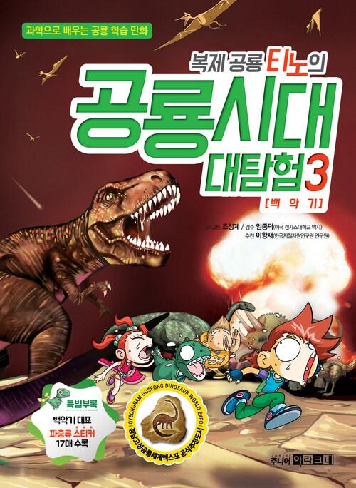 복제 공룡 티노의 공룡시대 대탐험 3 : 백악기