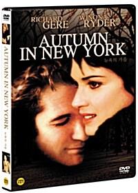 뉴욕의 가을