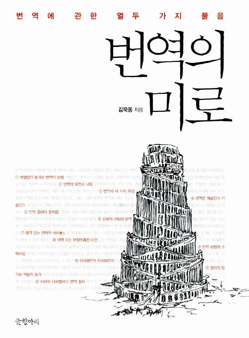 번역의 미로 : 번역에 관한 열두 가지 물음