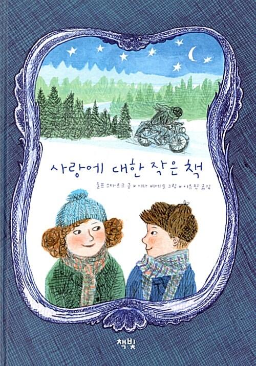 사랑에 대한 작은 책