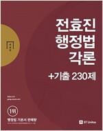 2018 전효진 행정법각론 + 기출 230제