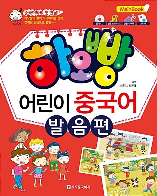 하오빵 어린이 중국어 발음편 메인북
