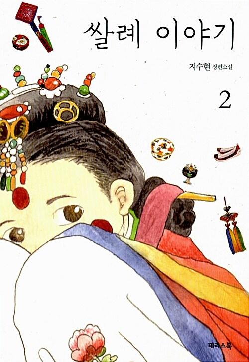 [중고] 쌀례 이야기 2