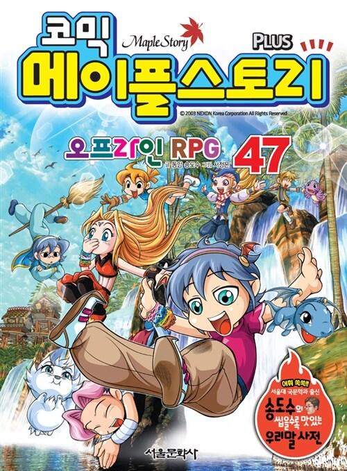 코믹 메이플 스토리 오프라인 RPG 47