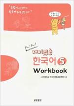 재미있는 한국어 5 (워크북)