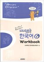 재미있는 한국어 6 (워크북)