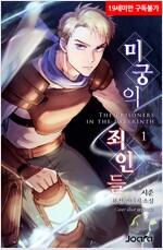 [세트] 미궁의 죄인들 (총13권/완결)