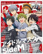 PASH! 2018年 02 月號 [雜誌] (雜誌)