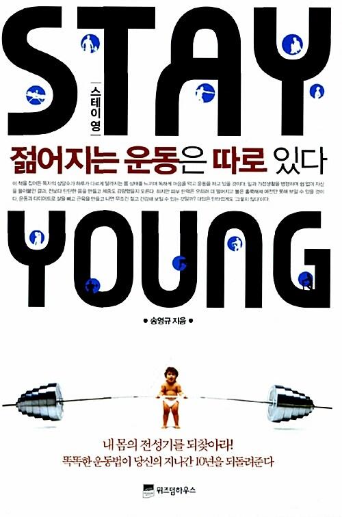 스테이 영 : 젊어지는 운동은 따로 있다
