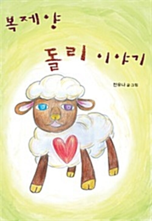 Dolly the Cloned Sheep(복제양 돌리 이야기)