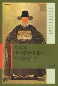 조선의 옛 사람들에게서 우리를 만나다