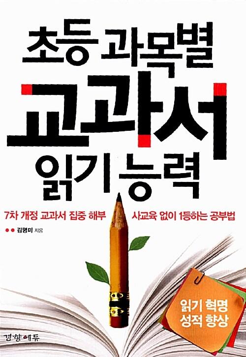 초등 과목별 교과서 읽기 능력