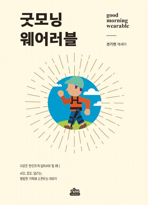 굿모닝 웨어러블 : 권기현 에세이
