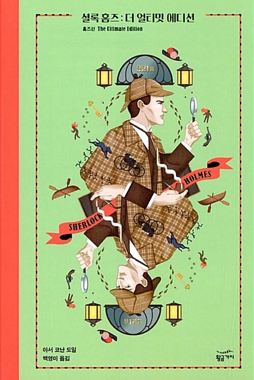 셜록 홈즈 : 더 얼티밋 에디션 (홈즈편)