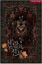 [세트] [BL] 천랑의 신부 : 슈렌(雪蓮) 이야기 (총3권/완결)