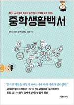 [중고] 중학생활백서