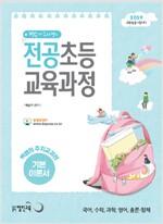 2019 백승기.구자경의 전공초등교육과정 기본이론서 : 백쌤의 주지교과편