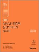 2018 MANI 행정학 실전모의고사 660제