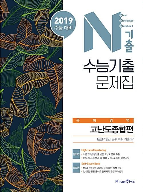 N기출 수능기출 문제집 국어영역 고난도종합편 (2018년)