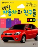 부릉부릉, 자동차와 친구들
