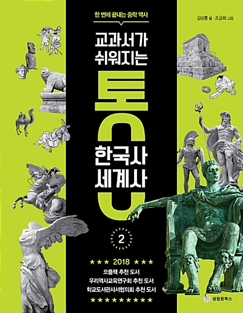 교과서가 쉬워지는 통 한국사 세계사 2