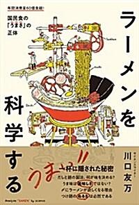 ラ-メンを科學する おいしい「麵」「だし」「うまみ」の正體 (單行本(ソフトカバ-))