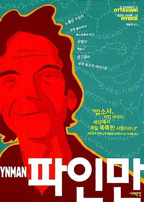 파인만 Feynman