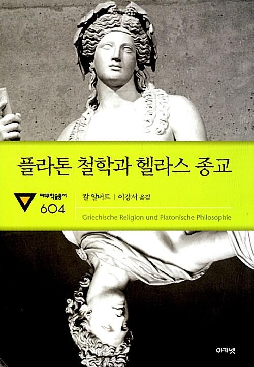 플라톤 철학과 헬라스 종교