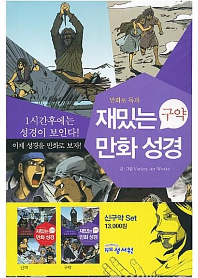 재밌는 만화 성경 세트 - 전2권 (구약 + 신약)