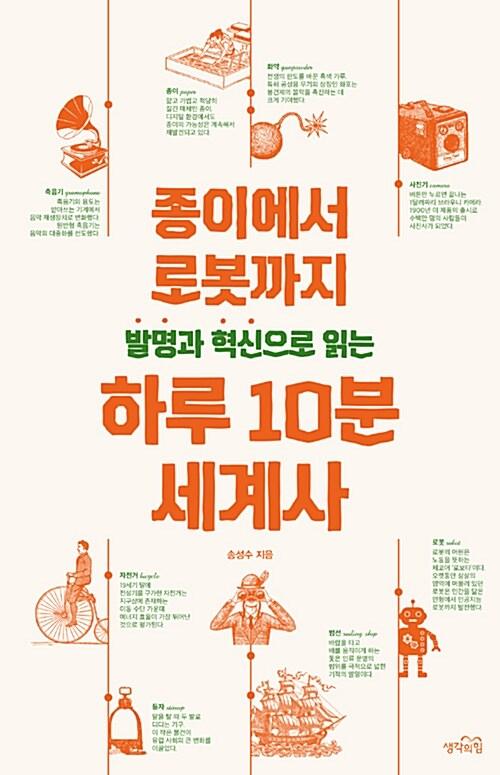 발명과 혁신으로 읽는 하루 10분 세계사