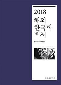 2018 해외한국학백서
