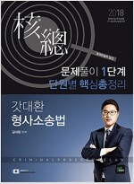 2018 갓대환 형사소송법 문제풀이 1단계 단원별 핵심총정리