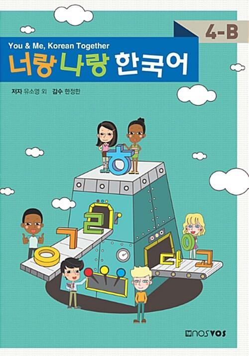 너랑 나랑 한국어 4-B
