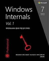 Windows internals. 1 : 마이크로소프트 윈도우 커널 공식 가이드