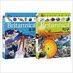 두 권으로 시작하는 브리태니커 3 세트 : 우주 + 지구 - 전2권