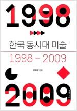 한국 동시대 미술 1998-2009