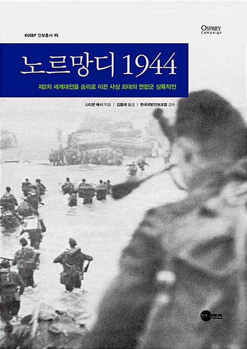 노르망디 1944