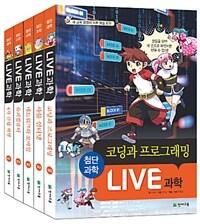 Live 과학 첨단과학 1~5 세트 - 전5권