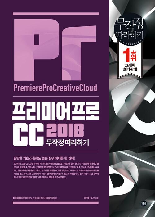프리미어 프로 CC 2018 : 무작정 따라하기