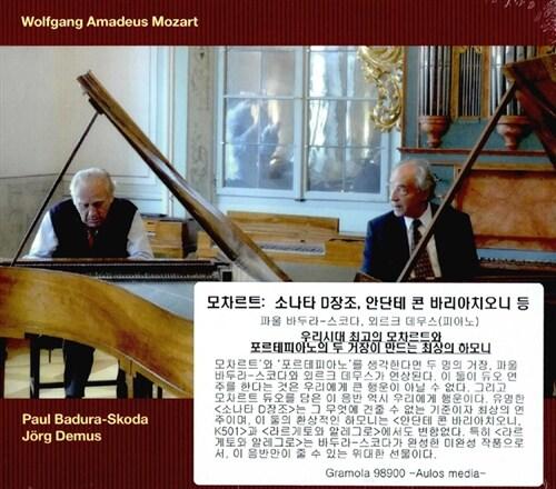 [수입] 모차르트 : 두 대의 피아노를 위한 작품집