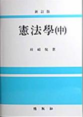 憲法學 . 中 新訂版
