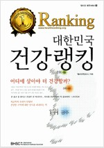 [중고] 대한민국 건강랭킹
