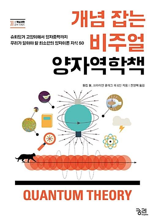 개념 잡는 비주얼 양자역학책