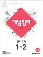 개념원리 중학 수학 1-2 (2019년용)
