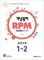 개념원리 RPM 문제기본서 수학 중1-2 (2020년용)