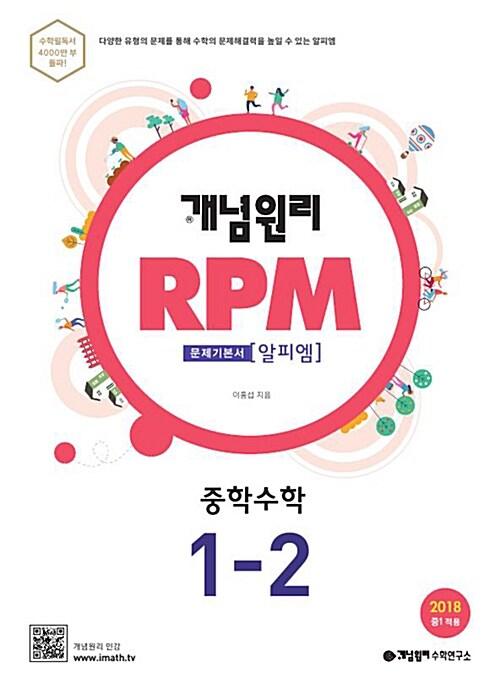 개념원리 RPM 문제기본서 수학 중1-2 (2019년용)