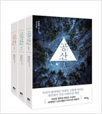 [세트] 공산 세트 - 전3권